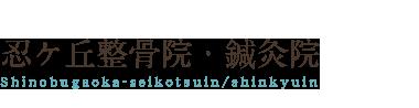 忍ケ丘の整体を受けるなら「忍ケ丘整骨院・鍼灸院」 ロゴ