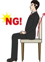 椅子の姿勢